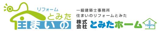 株式会社富田建材工業
